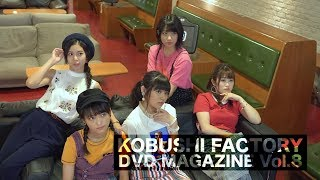 こぶしファクトリー DVD MAGAZINE Vol.8 CM
