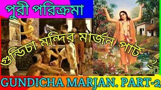 chaitanya।Sri Chaitanya Mahaprabhu ki Lilaye Part-2।Lord Chaitanya Mahaprabhu The Golden Avatara width=