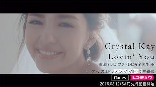 Crystal Kay - Lovin' You(ドラマ「ノンママ白書」主題歌)【先行配信スタート!】