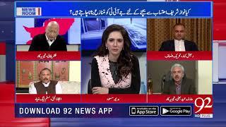 Arif Hameed says Nawaz Sharif feel Scared from JIT | 4 Dec 2018 | 92NewsHD