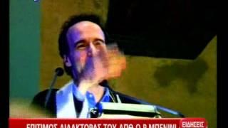 Ο Ρομπέρτο Μπενίνι στην αίθουσα του ΑΠΘ