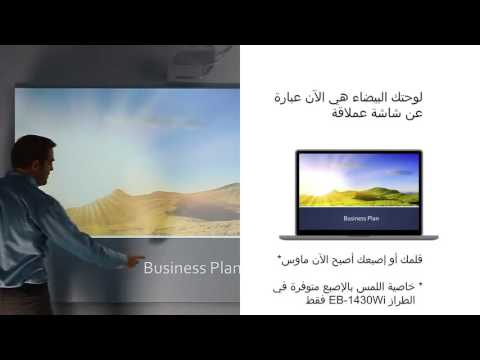 AR Tutorial 9: Use PC Interactive Feature EB-1420wi/EB-1430Wi | Epson