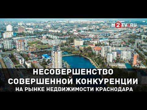 Рынок недвижимости Краснодара: Несовершенство совершенной конкуренции photo