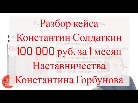 Кейс, Константин Солдаткин, 100 000 руб. за 1 месяц Наставничества Константина Горбунова