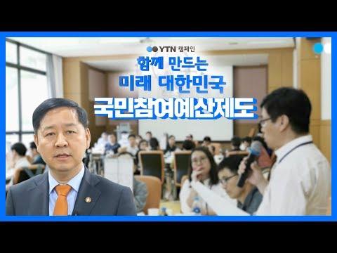 [기획재정부] YTN 함께 만드는 미래 대한민국_국민참여예산제도 캠페인