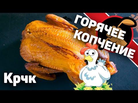 Курица горячего копчения. Маринование и Копчение курицы.