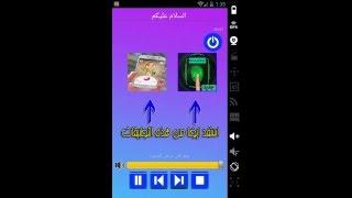 Application jil jilala تطبيق اجمل اغاني جيل جيلالة Mp3