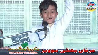 Ali Jan son of mukhtar khokhar  majlis aza 4 rabi ul awal 2017 kota bani muntzai mehdi khan width=