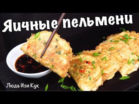 Жареные ЯИЧНЫЕ ПЕЛЬМЕНИ по-корейски Новое блюдо из яиц на завтрак Вкусно Быстро Полезно Люда Изи Кук