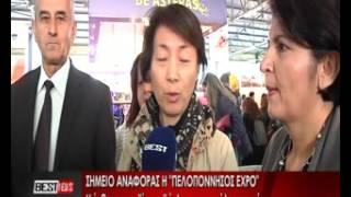 PELOPONNHSOS EXPO