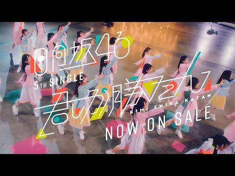 日向坂46 5thシングル「君しか勝たん」CM