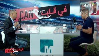Le coup de gueule de Riad El Ghazi sur les Lions de l'Atlas après le fiasco de la CAN
