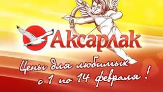 Аксарлак (акция)