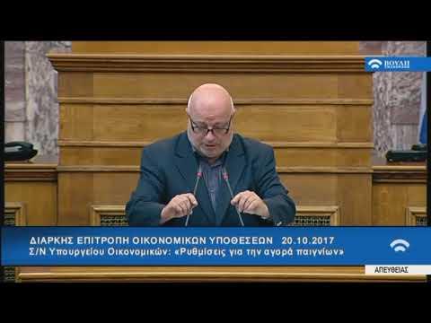 Δ.Καβαδέλλας/Επιτροπή, Βουλή/20-10-2017