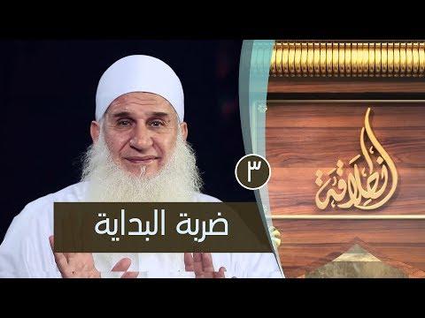 ضربة البداية | ح3 | إنطلاقة | الشيخ محمد حسين يعقوب