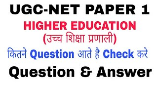 Higher Education(उच्च शिक्षा प्रणाली) Important Questions for UGC-NET PAPER 1.