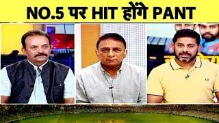Aaj Tak Show: Sunil Gavaskar का बड़ा बयान, Rishabh Pant No.5 खेलें तो अच्छा करेंगे | Vikrant Gupta