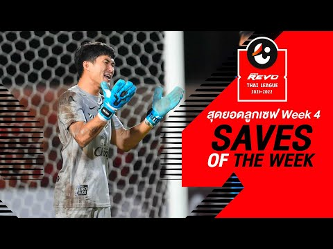 Saves of the Week : สัปดาห์ที่ 4 | รีโว่ ไทยลีก 2021-22