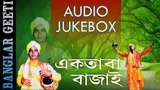 Bengali Happy Song   Ektara Bajay   Nitai Das Baul   JUKEBOX   Bangla Folk   Choice International width=