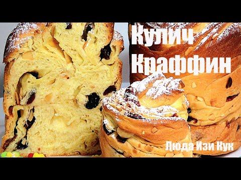 3.0 Кулич Краффин коломба красивая Пасхальная выпечка Люда Изи Кук куличи итальянский кулич рецепт