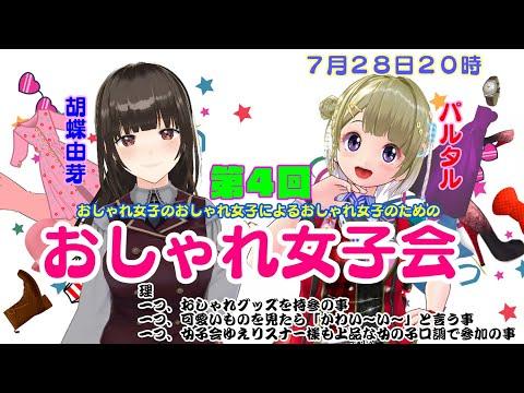 第4回【おしゃれ女子会】胡蝶由芽とパルタル
