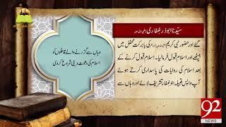 Tareekh Ky Oraq Sy | Hazrat Abu Zar Ghafari (R.A) | 17 August 2018 | 92NewsHD