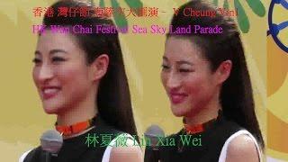2014 香港 灣仔節 - 林夏薇 - 香港藝人 2014 HK Wan Chai Festival Sea Sky Land Parade - Lin Xia Wei - HK Actress