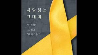 [가사] 사랑하는 그대여_신용재(4MEN) 故이다운 군 유작 [Lyrics]