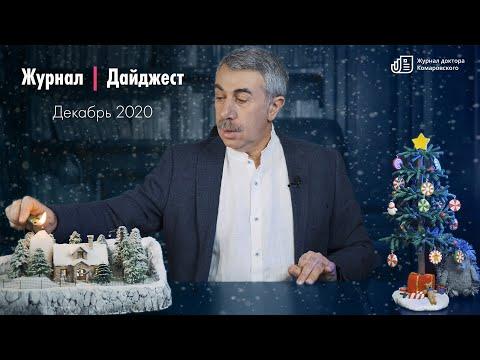 Журнал | Дайджест | Декабрь 2020  — Доктор Комаровский