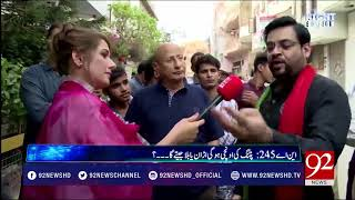 Night Edition | Why Dr Aamir Liaquat confident for winning election 2018? | 22 July 2018 | 92NewsHD
