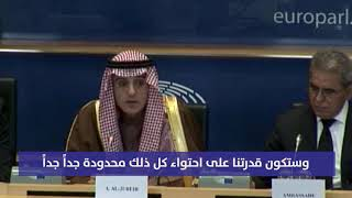 حديث وزير الخارجية أمام أعضاء لجنة العلاقات الخارجية في البرلمان الأوروبي عن ليبيا 22 فبراير 2018