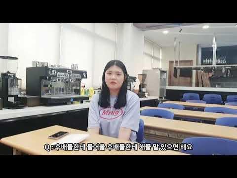 충청대학교 호텔조리파티쉐과 홍보영상3 프리뷰 이미지