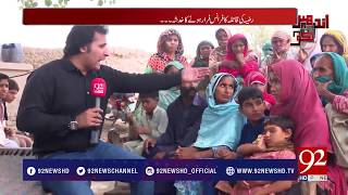 Made Girl 'tortured' and 'murdered' in Multan ; family pleads for justice| 12 August 2018 | 92NewsHD