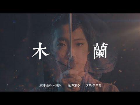 李竺芯siri simran kaur【木蘭】Official Music Video - YouTube
