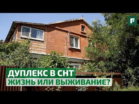 Нюансы дуплекса: плюсы и минусы жизни в доме на две семьи // FORUMHOUSE