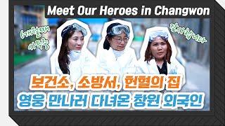 창원의 '이지금' 'NOW'를 위해 애쓰는 영웅을 만나러 창원외국인이 떴다   #창원클라쓰 Changwon Class Ep.8 다시보기