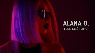 ALANA O. - Тебе ещё рано (Премьера клипа 2018), (0+)