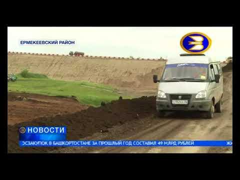Строительство автодороги от деревни Исламбахты до города Абдуллино