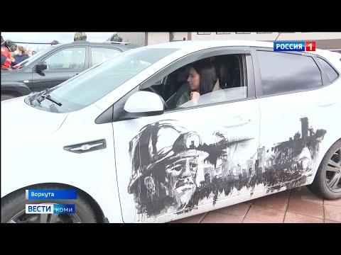 В Воркуте ко Дню шахтёра провели конкурс автодизайна «Шахтерский наряд»