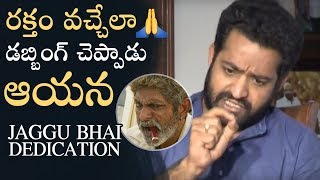 Jr NTR Shares An Unknown Incident About Jagapathi Babu's Dedication | Manastars