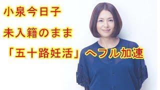 小泉今日子 未入籍のまま「五十路妊活」へフル加速