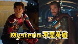 蜘蛛人最新預告分析 Mysterio 是誰?Spider-Man Far from Home trailer breakdown