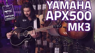 Yamaha APX500 MK3 Electro Acoustic - Great Sounding Cheap Acoustic
