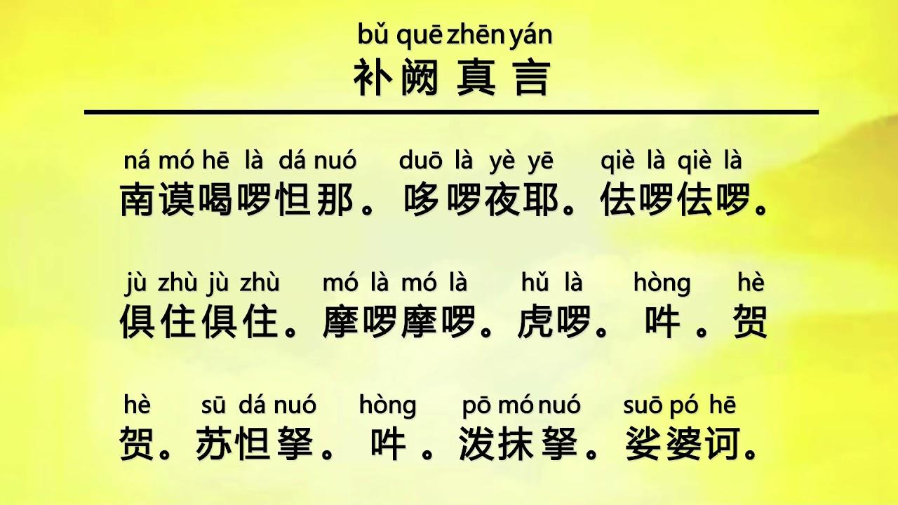 补阙真言 (Bu Que Zhen Yan) - Dharani to Patch Flaws in Recitation