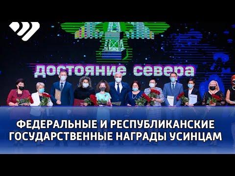 Владимир Уйба вручил федеральные и республиканские государственные награды усинцам