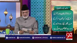Nuskha | Darh (Teeth) mai dard ka Ilaj - 06 March 2018 - 92NewsHDPlus
