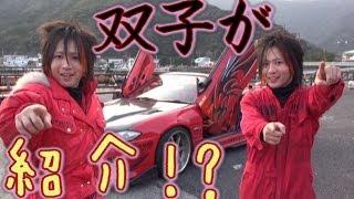 ガルウィングが完成☆双子が紹介!? 放課後