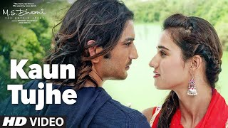 KAUN TUJHE Video | M.S. DHONI -THE UNTOLD STORY |Amaal Mallik Palak | Sushant Singh Disha Patani