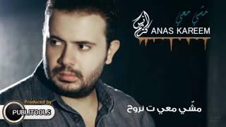 أنس كريم   مشي معي  Anas Kareem   Mashe Ma3i