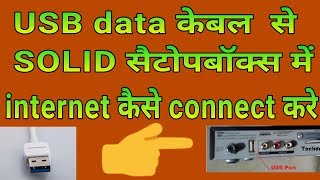 Solid Set top box me USB Se Internet Kaise Connect Kare ?